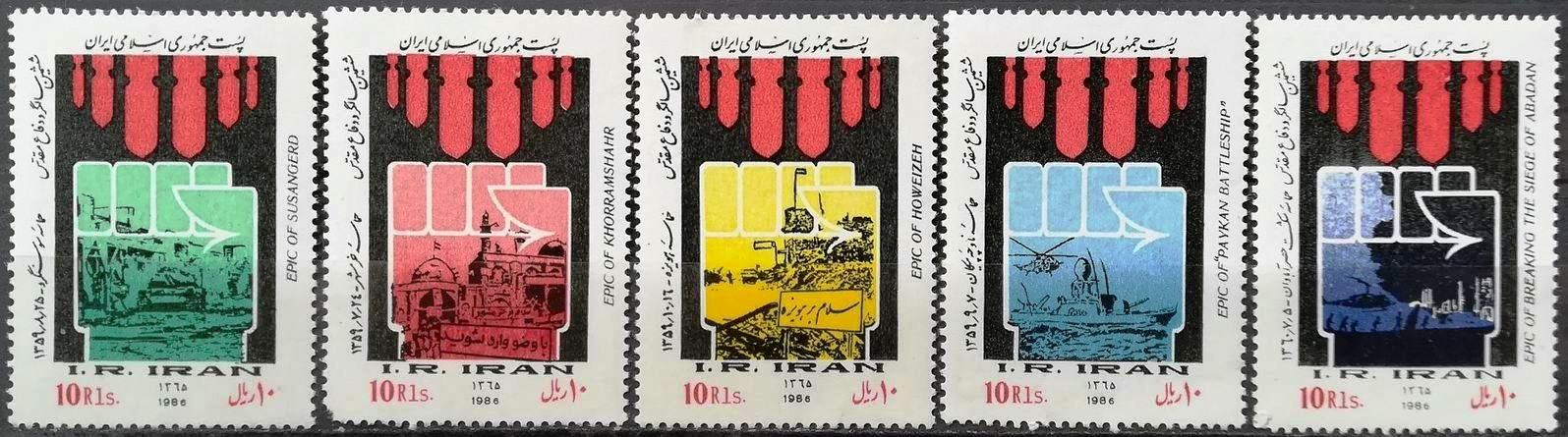 Iran 1986 Stamps Beginning Of the Iraq War