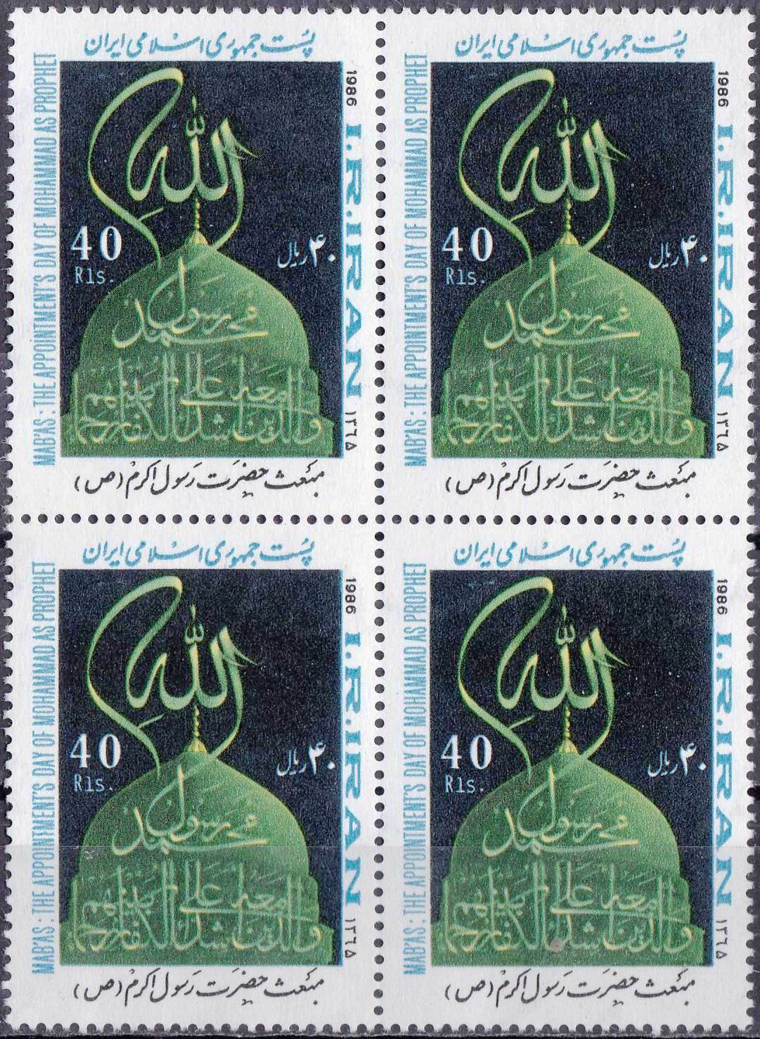 Iran 1986 Stamps Mabas Prophet Mohammad PBUH Appointment Week