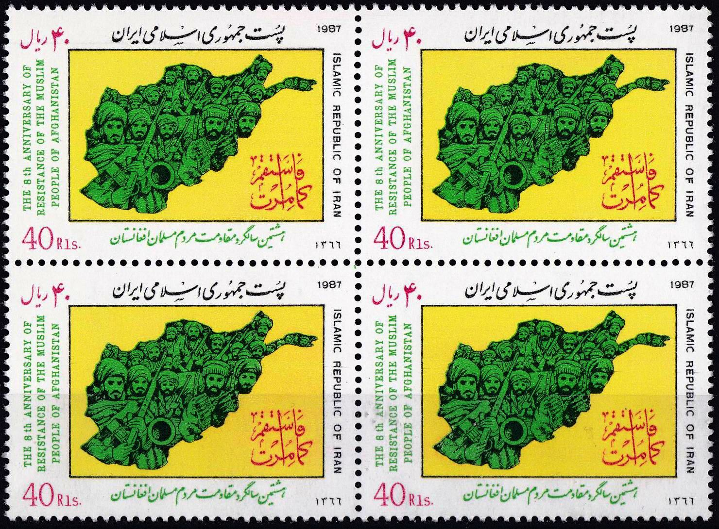 Iran 1987 Stamp Resistance Of Muslims In Afghanistan MNH