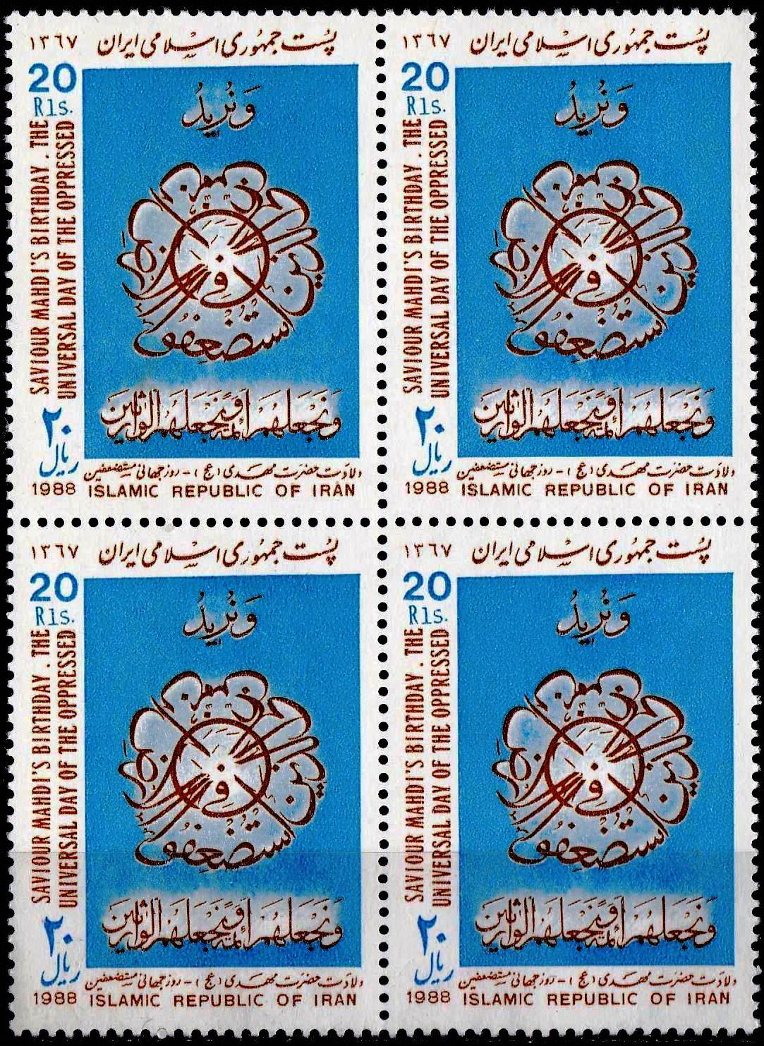 Iran 1967 Stamp United Nations Stamps Dayy Fireworks MNH