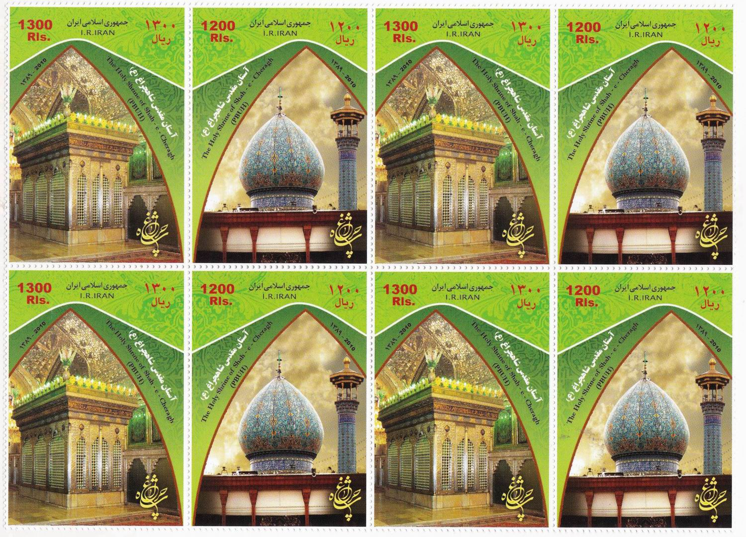 Iran 2010 Stamps Holy Shrine of Shah-e-Chiragh Mosque