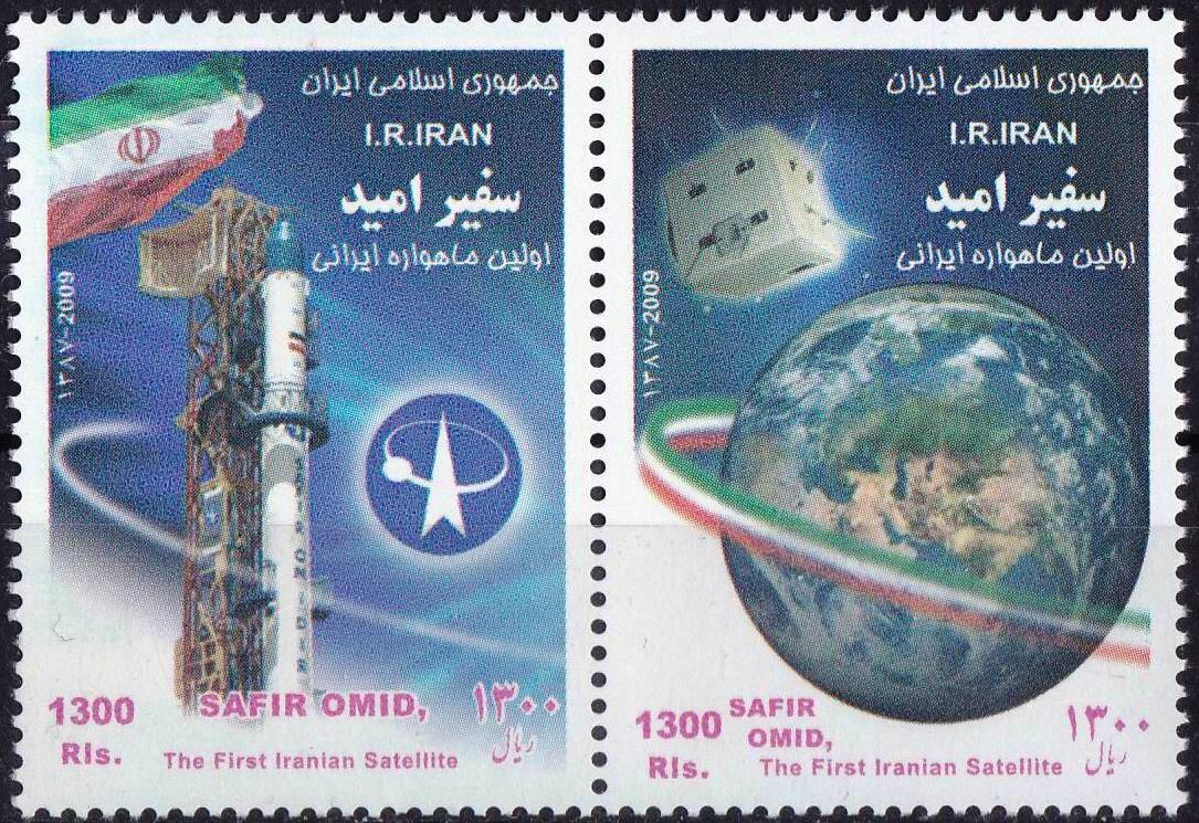 Iran 2009 Stamps Safir Omid The First Satellite