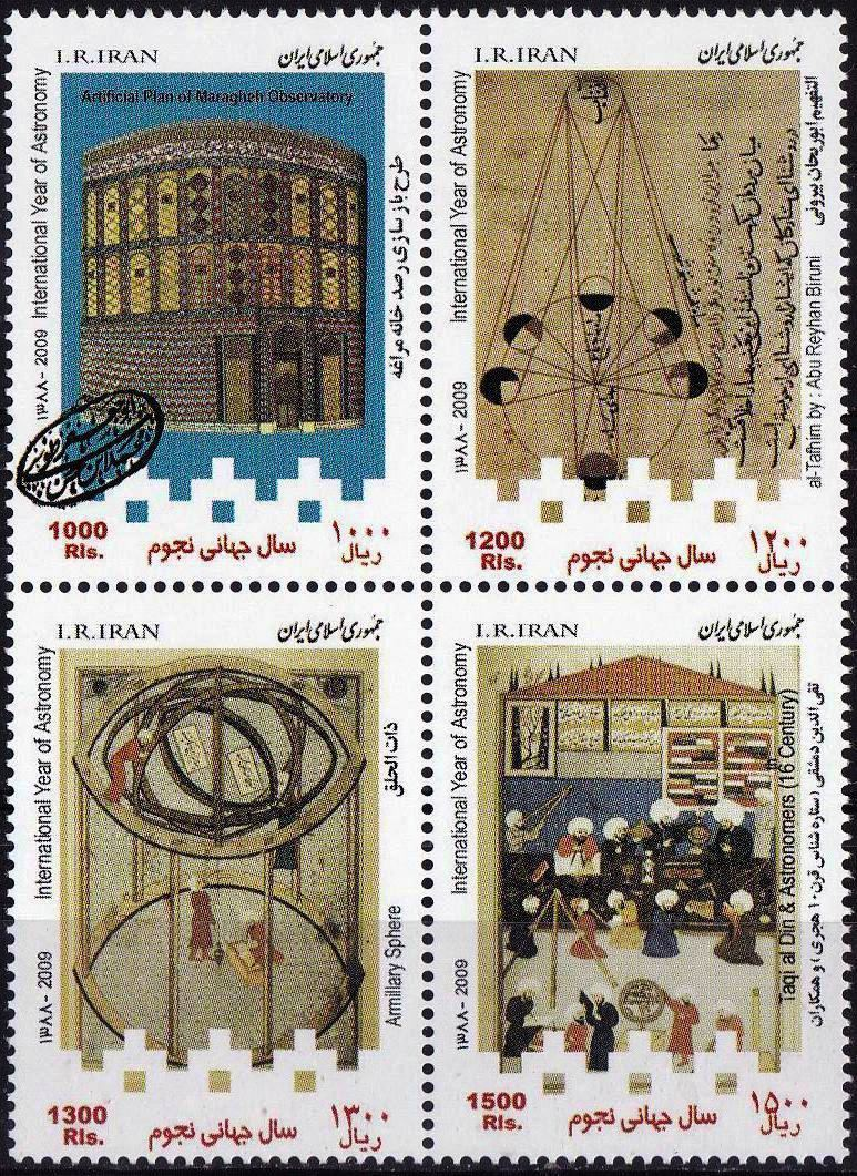 Iran 2009 Stamps International Year of Astronomy MNH