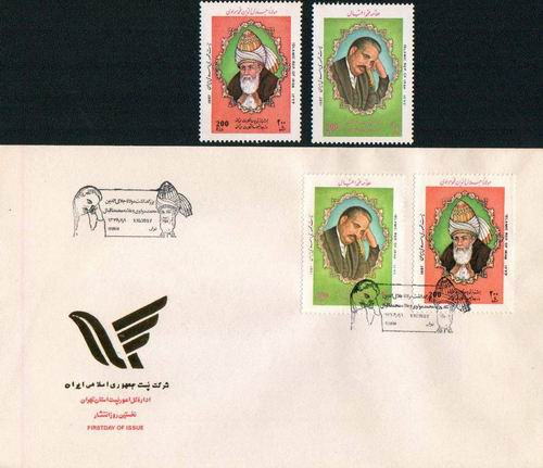 Iran Pakistan Joint Issue 1997 Fdc & Stamps Allama Iqbal Romee