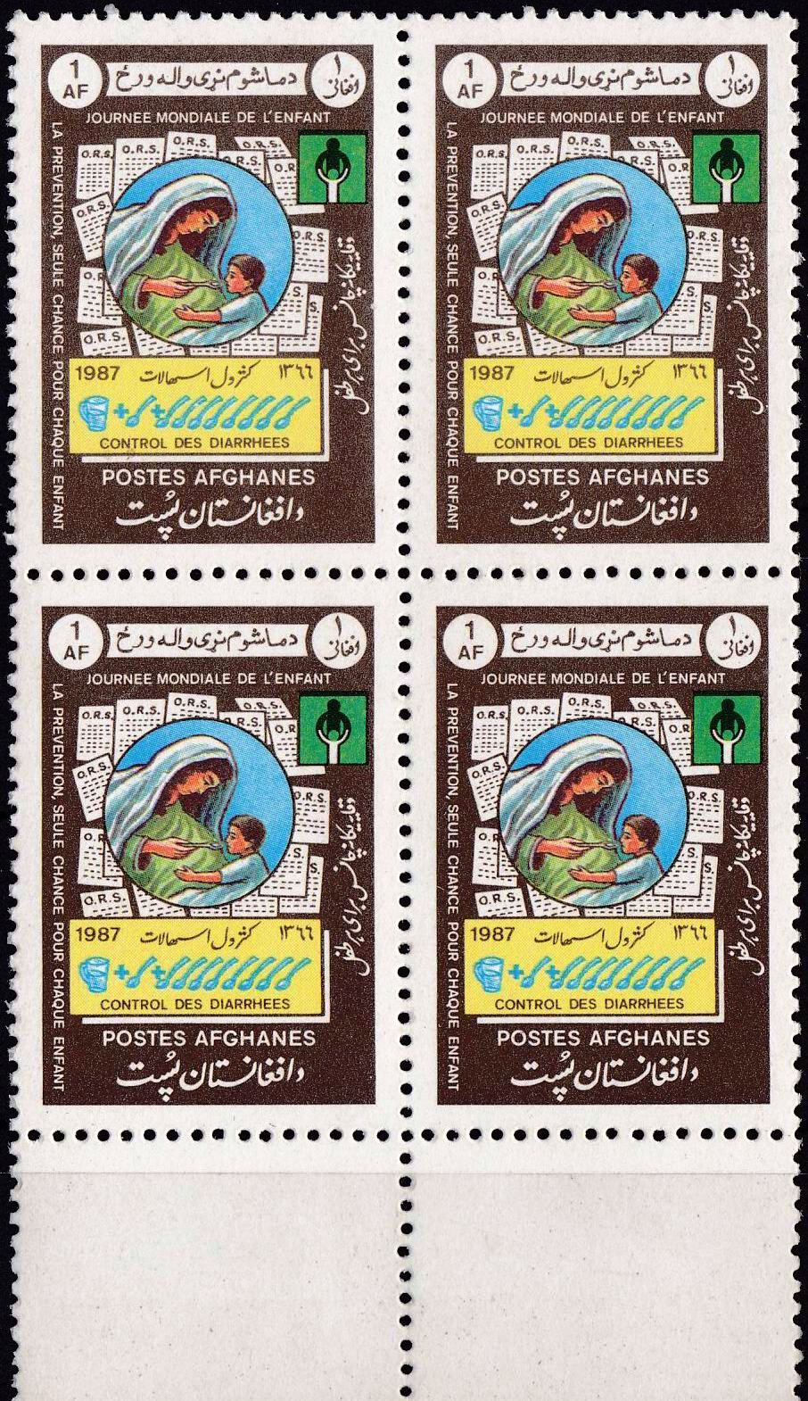 Afghanistan 1987 Stamps Child Survival Campaign