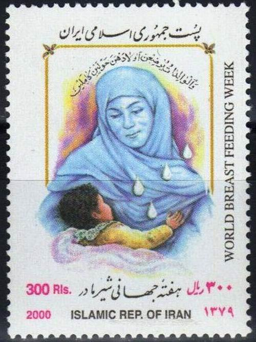 Iran 2000 Stamps World Breast Feeding Week MNH