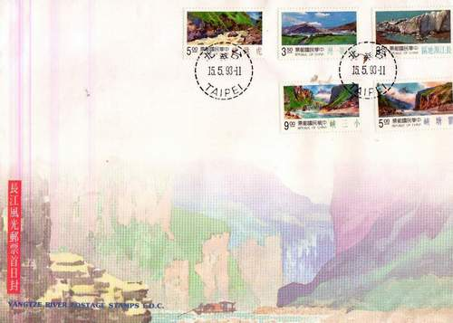 China Fdc 1993 Yangeze River Mountain Peaks