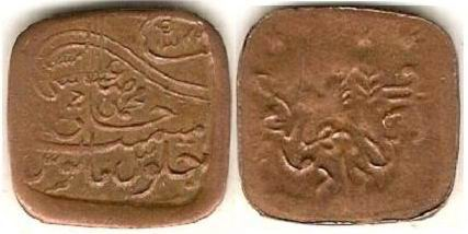 Pakistan Emirate Of Bahawalpur 1342 AH 1923-1924 Coin