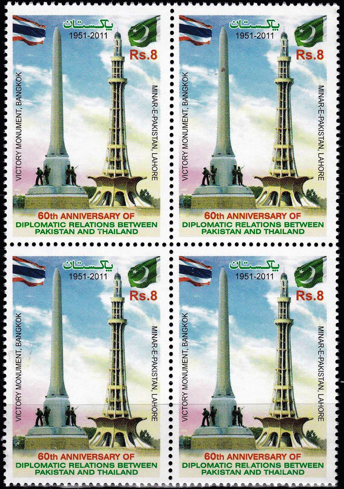 Pakistan Stamps 2011 Joint Issue Dip Relations Pakistan Thailand