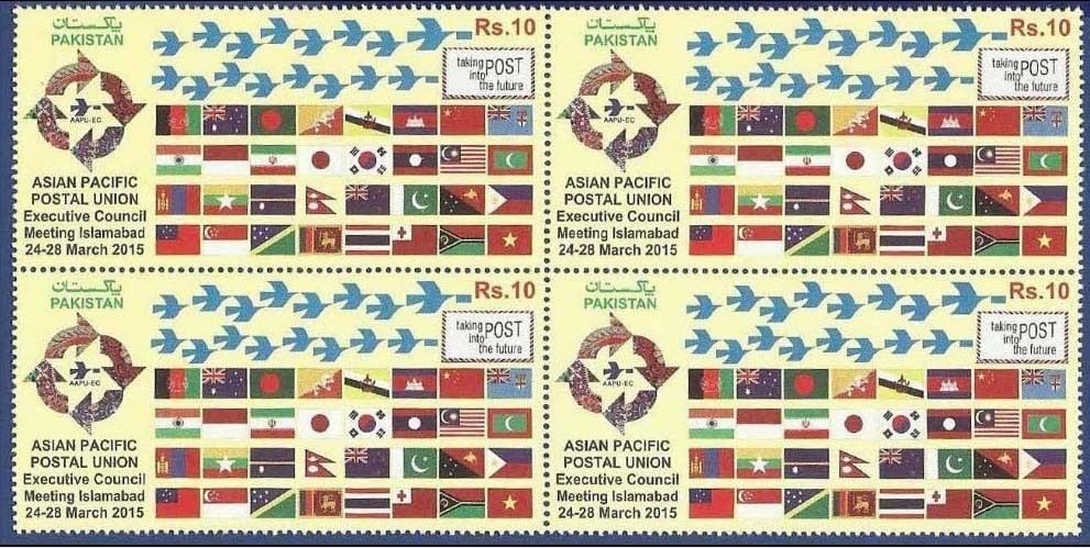 Pakistan Stamps 2015 Asia Pacific Postal Union Withdrawn