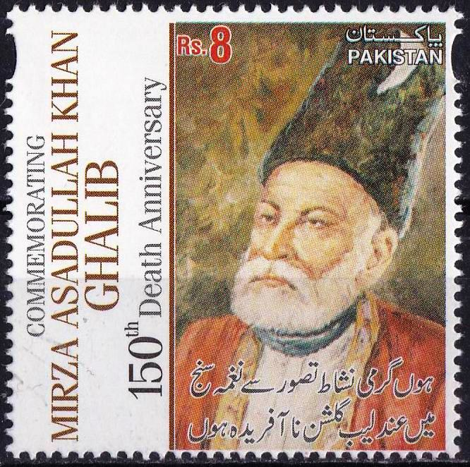 Pakistan Stamps 2019 Death Centenary Mirza Ghalib - $1 00