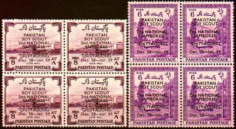 pakistan stamps 1958 boy scouts jamboree chittagong east
