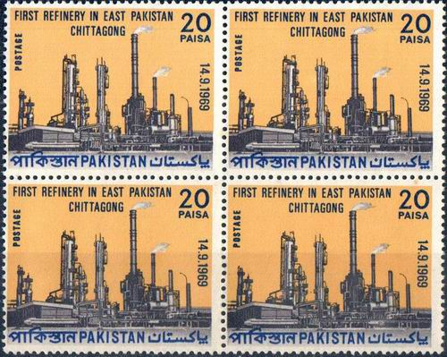 Pakistan Stamps 1969 First Oil Refinery Chittagong East Pakistan