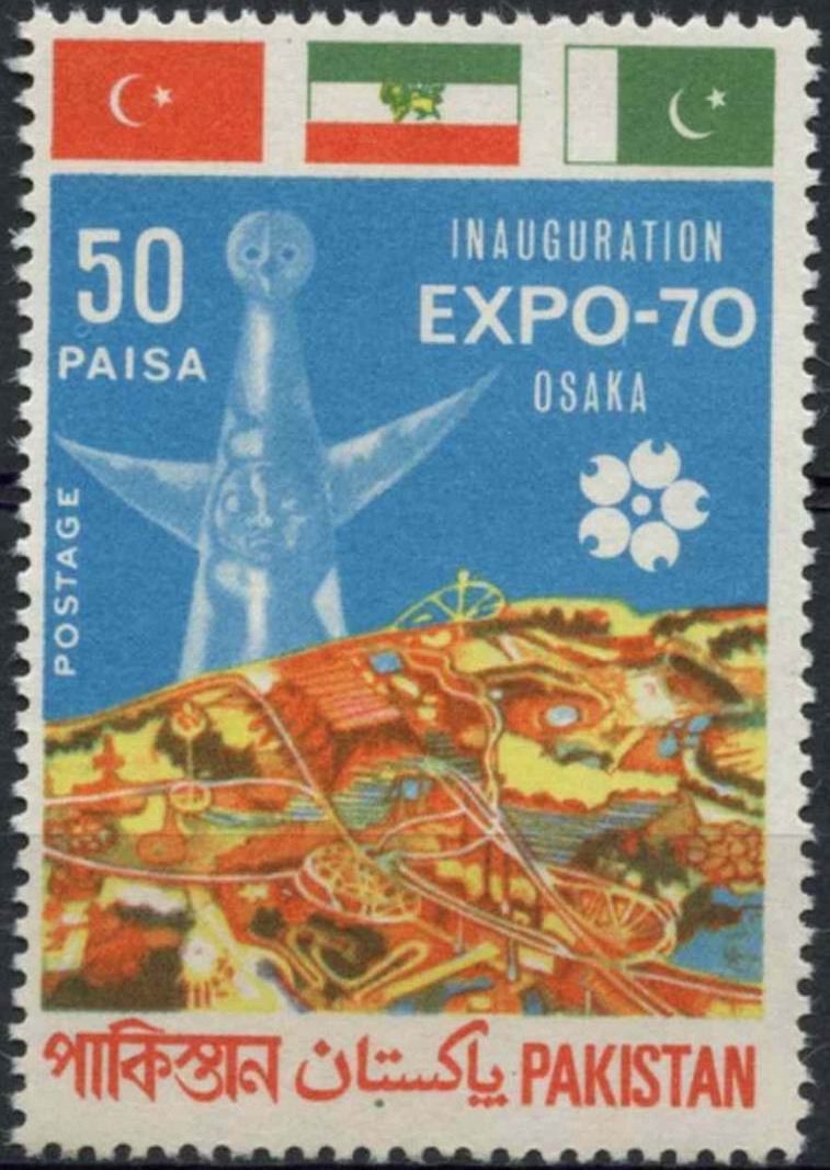 Pakistan Stamps 1970 Expo 70 Japan Flags