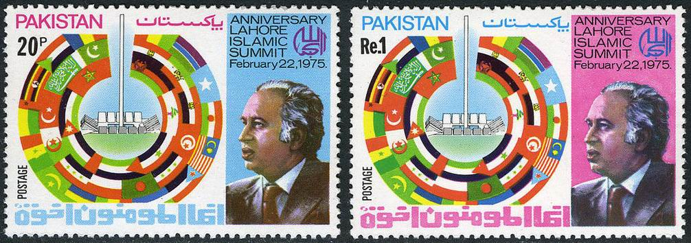 Pakistan Stamps 1975 2nd Islamic Summit Conference