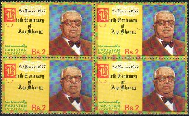 Pakistan Stamps 1977 Aga Khan MNH