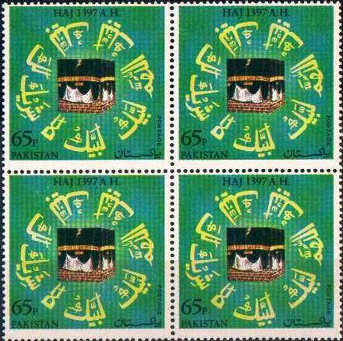 Pakistan Stamps 1977 Hajj Pilgrimage to Macca 1397 A.H.