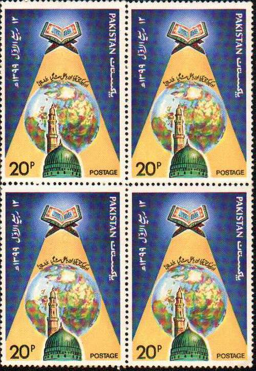 Pakistan Stamps 1979 12th Rabi-ul-Awal Prophet Mohammed's Birth