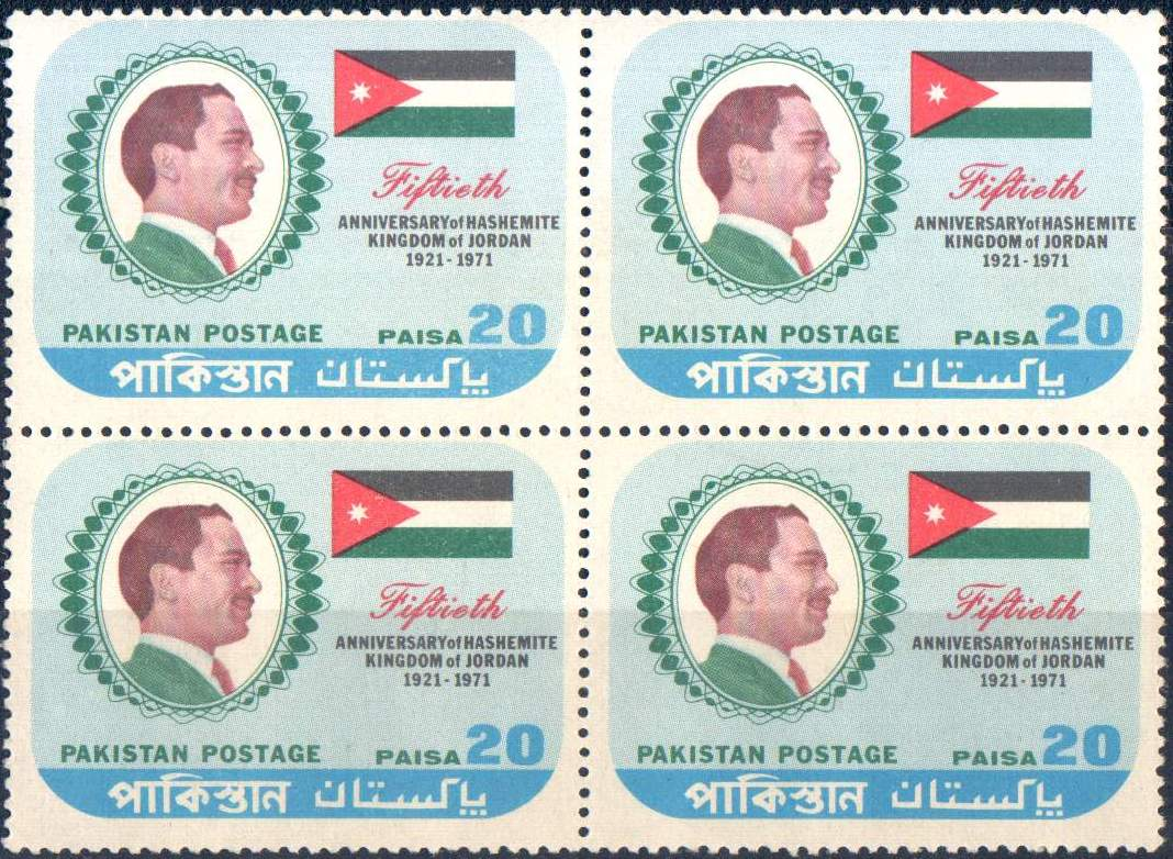 Pakistan Stamps 1971 Hashemite Kingdom of Jordan
