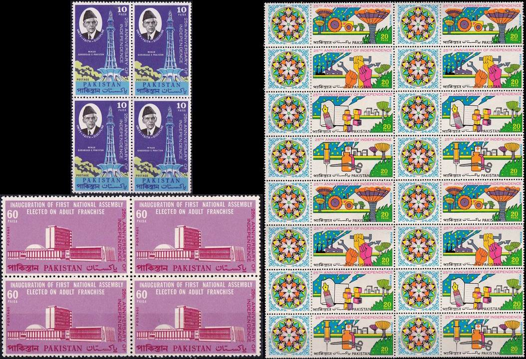 Pakistan Stamps 1972 25th Anniversary of Independence
