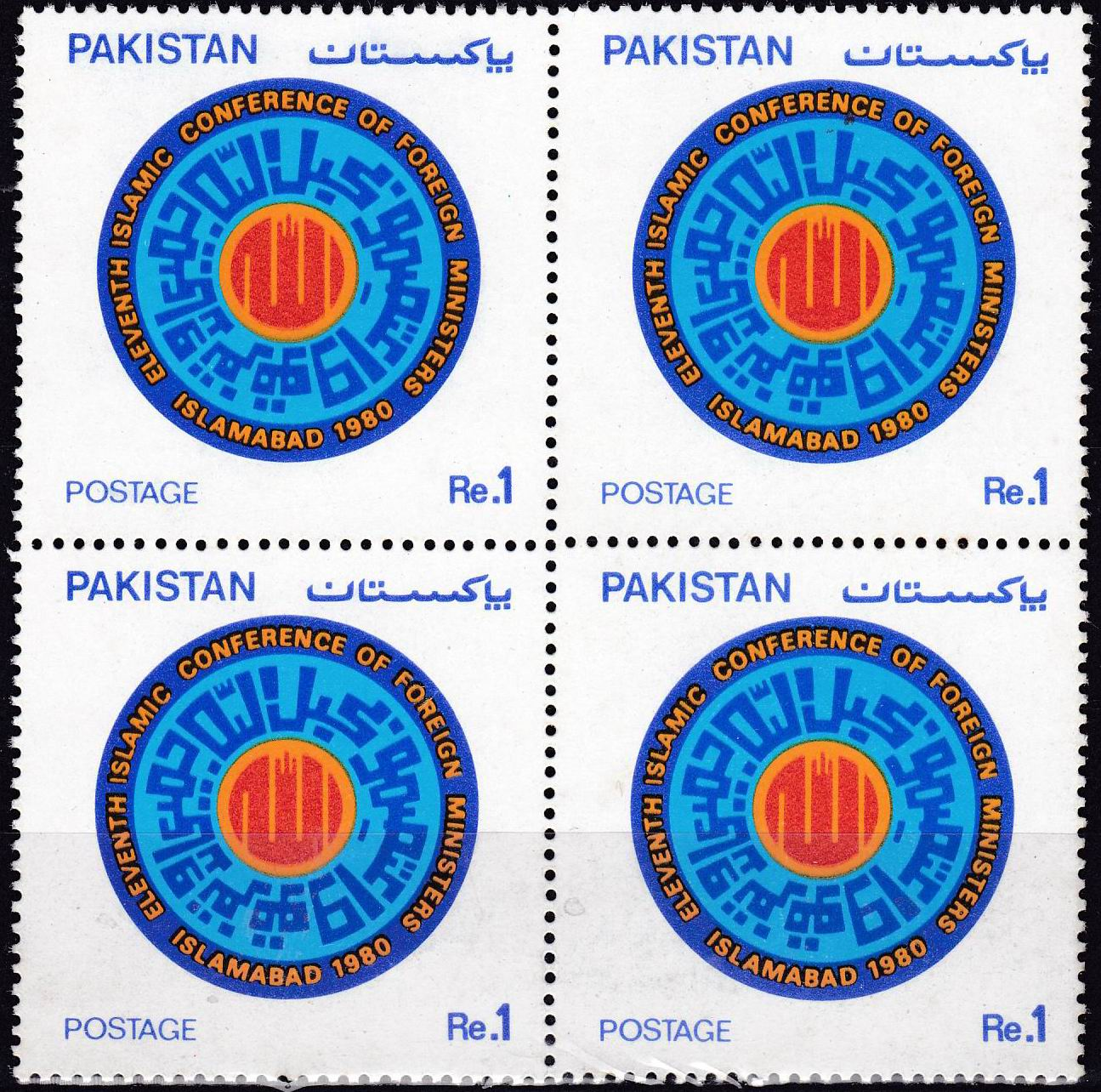 Pakistan Stamps 1980 Islamic Conference of Foreign Ministers