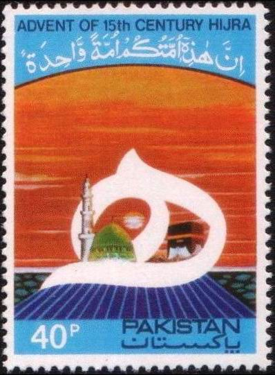 Pakistan Stamps 1981 Advent of 15th Century Hijra