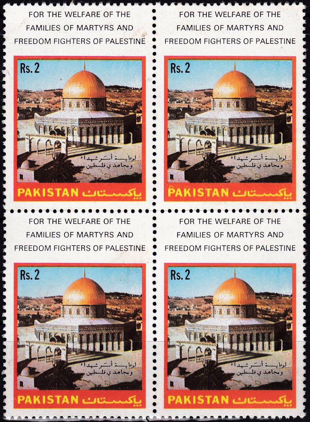 Pakistan Stamps 1981 Palestinian Welfare Dome Of Rock