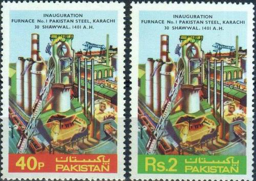 Pakistan Stamps 1981 Pakistan Steel Mill Karachi
