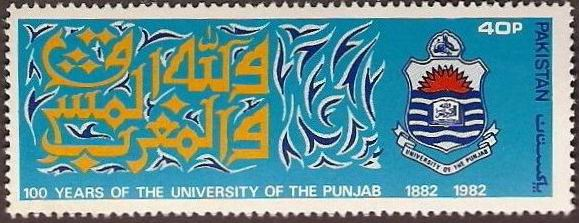 Pakistan Stamps 1982 Punjab University Lahore