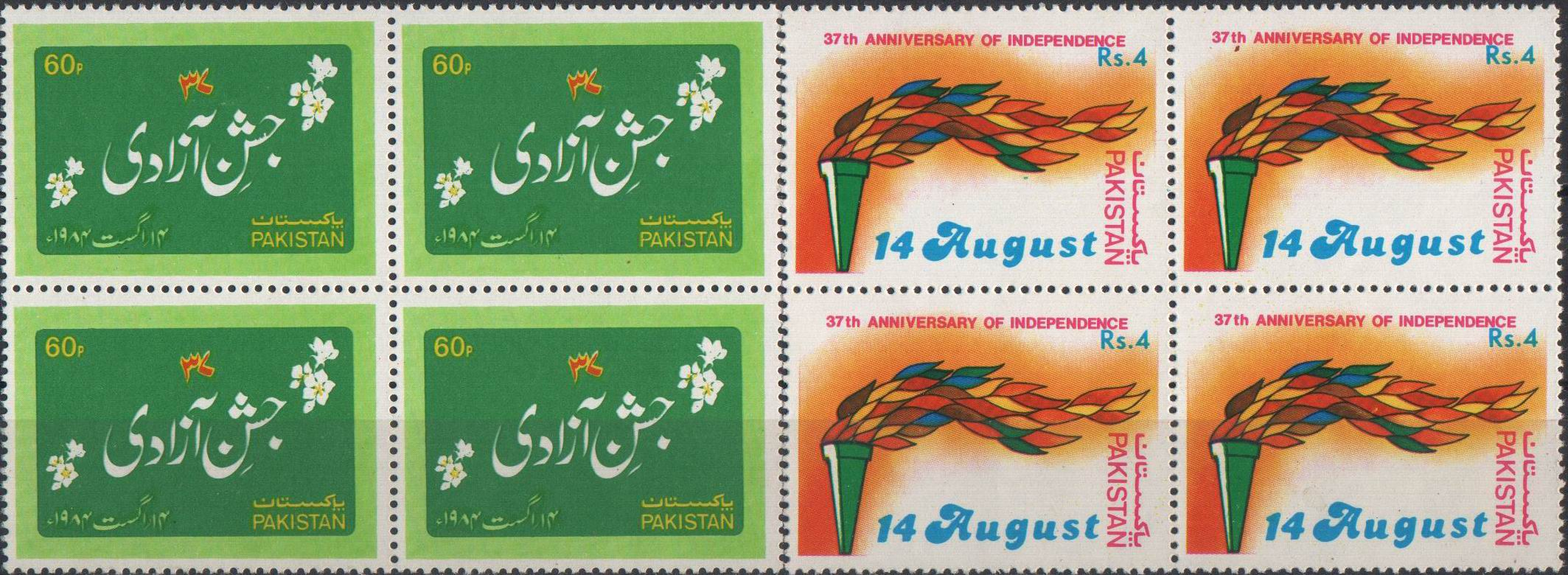Pakistan Stamps 1984 Independence Day