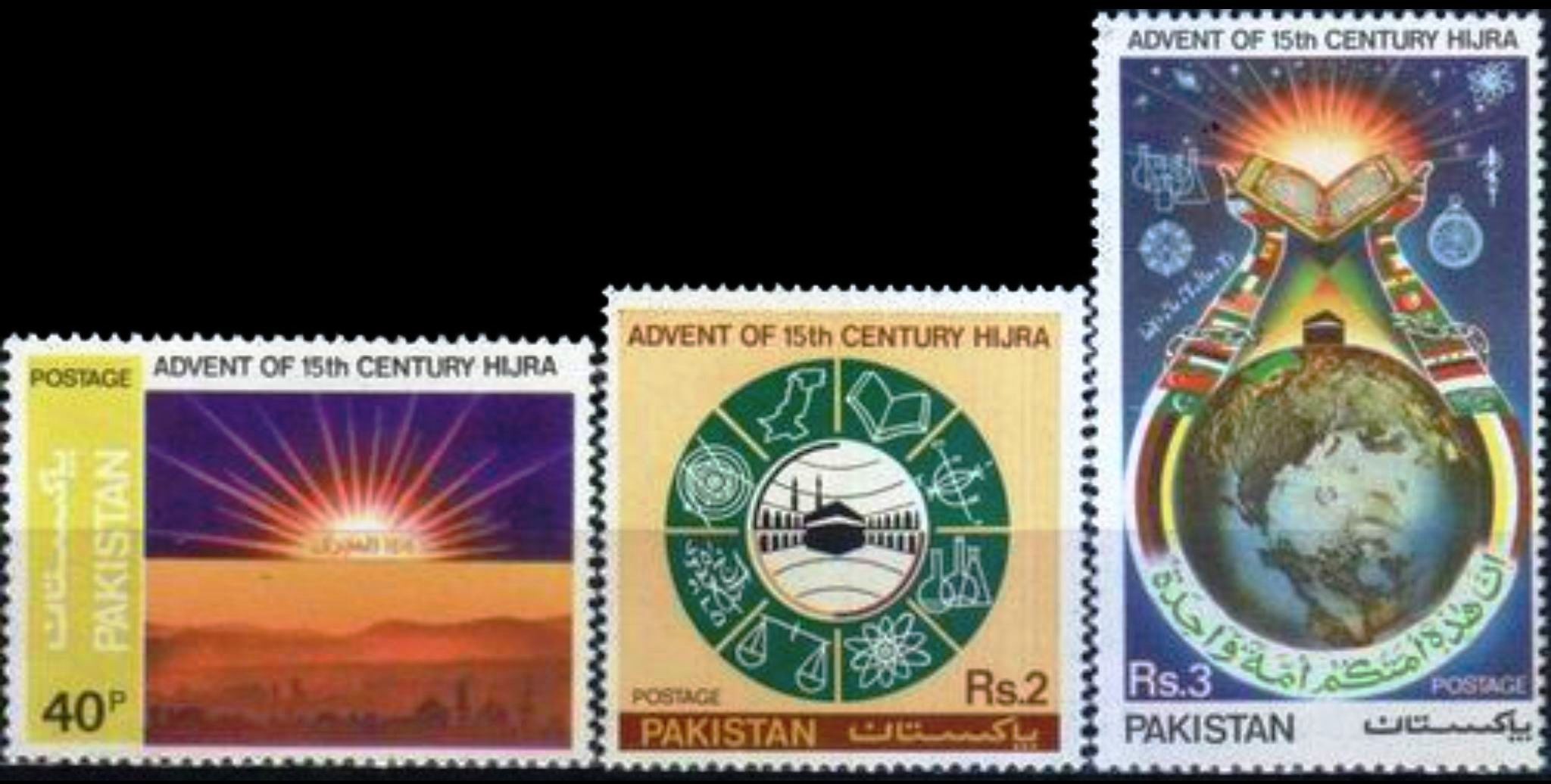 Pakistan Stamps 1980 Advent of 15th Century Hijra