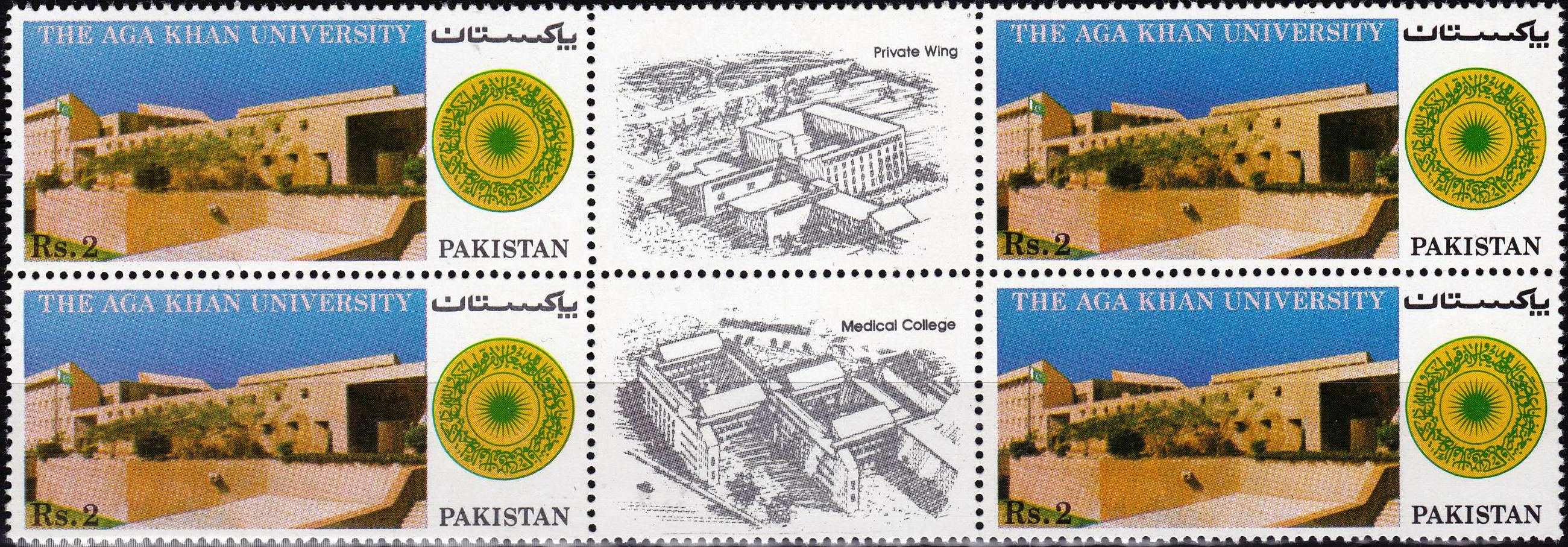 Pakistan Stamps 1983 Aga Khan University