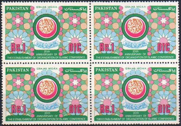 Pakistan Stamps 1990 20th Anny Oic Islamic Conference