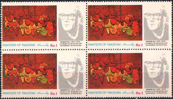 Pakistan Stamps 1990 Painters of Pakistan Shakir Ali
