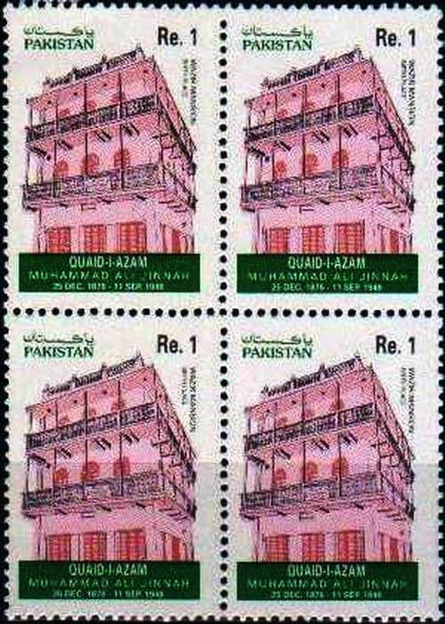 Pakistan Stamps 1993 Birth Place Quaid-i-Azam
