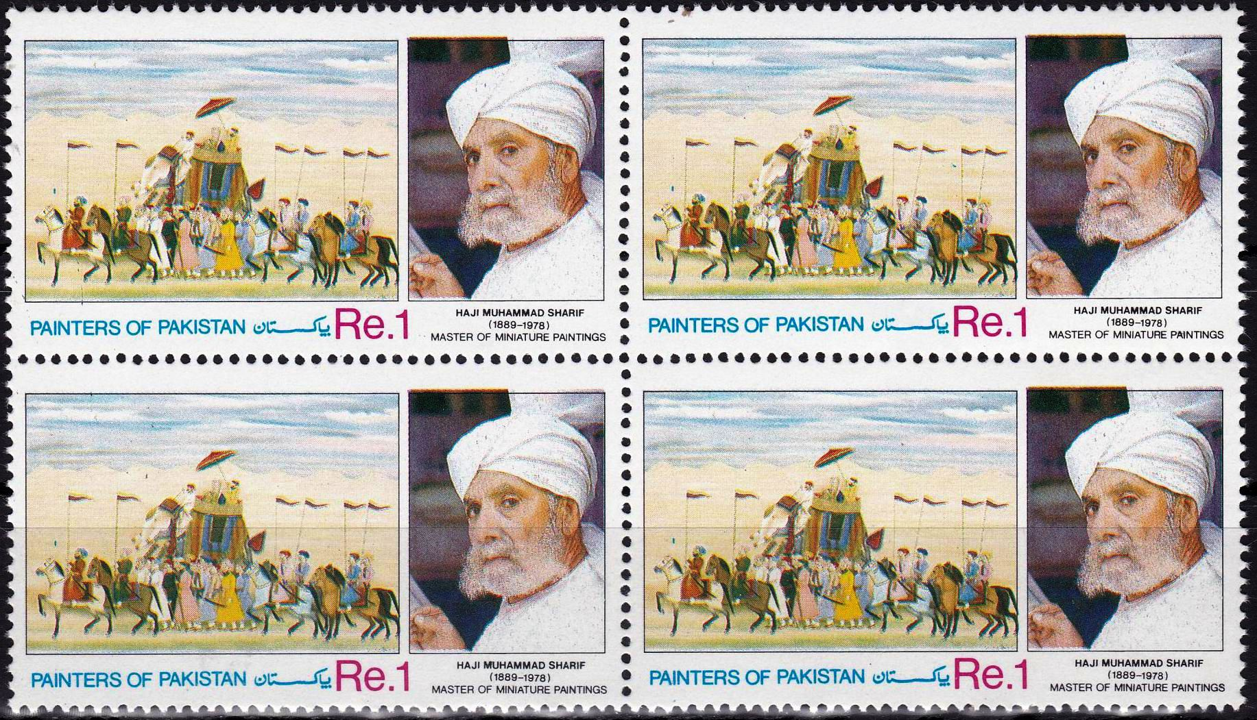 Pakistan Stamps 1991 Painters of Pakistan Haji Muhammad Sharif'