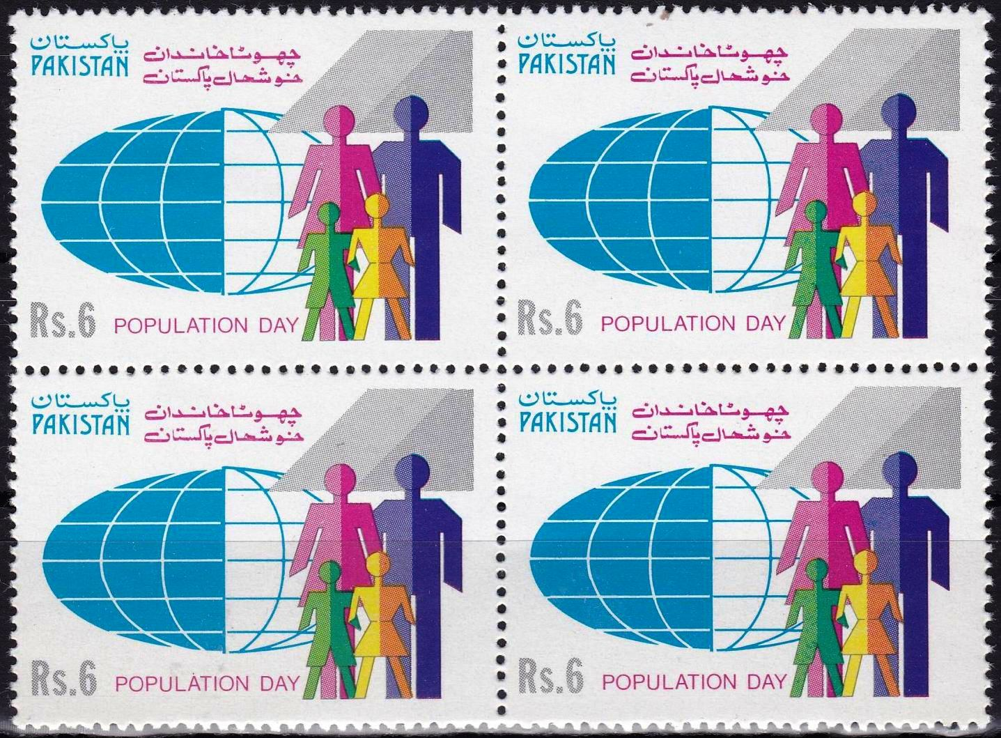 Pakistan Stamps 1992 World Population Day