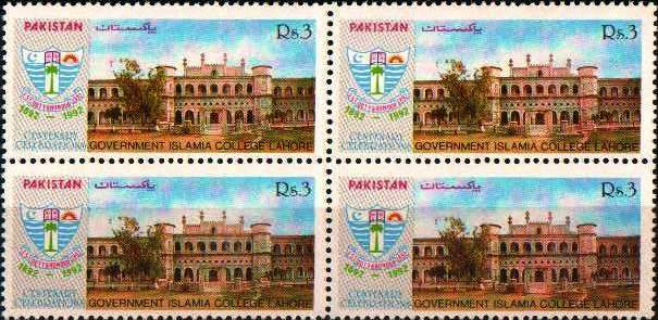 Pakistan Stamps 1992 Government Islamia College