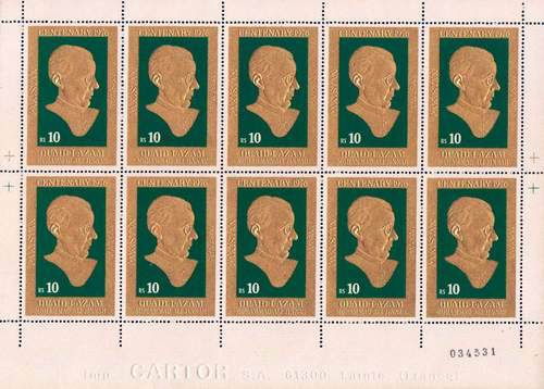 Pakistan Stamp Sheet 1976 Quaid e Azam 22 Carat Gold Stamp