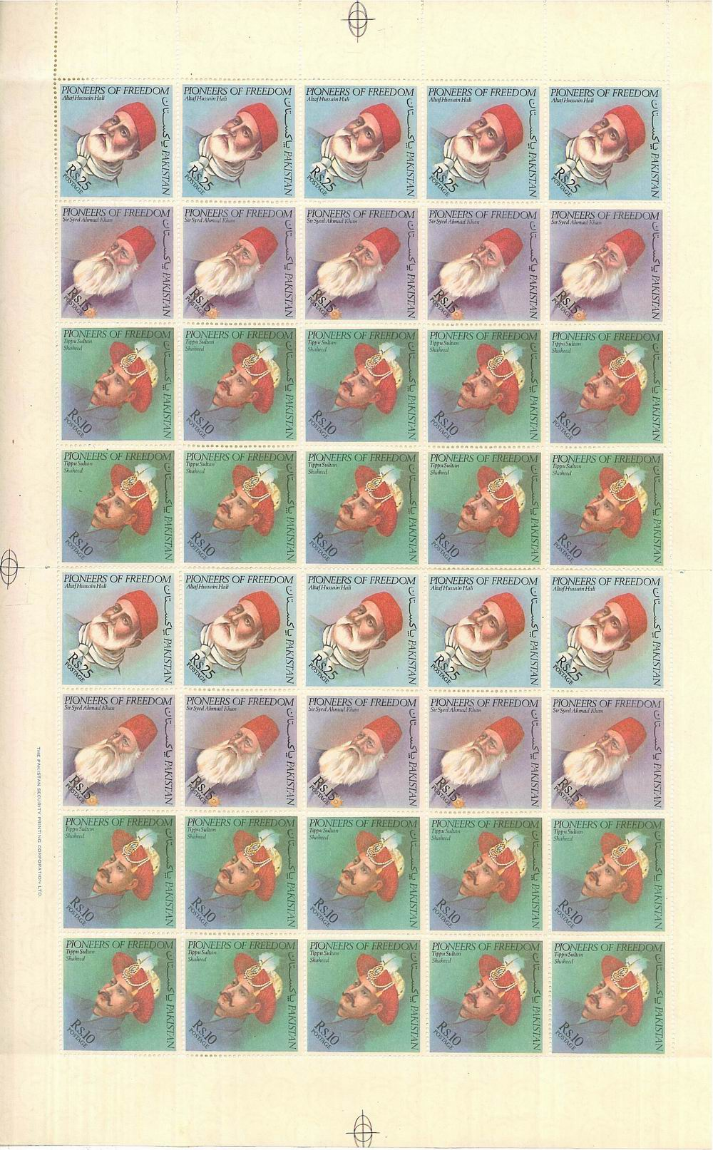 Pakistan Stamps Sheet 1979 Pioneer Of Freedom Tipu Sultan MNH