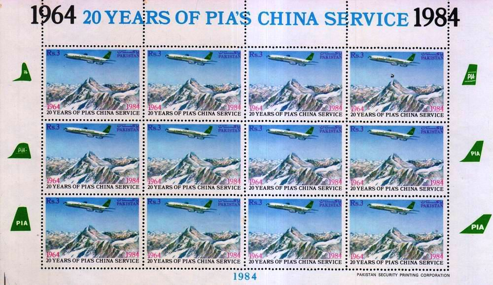 Pakistan Stamp Sheet 1984 Pia Services To China MNH