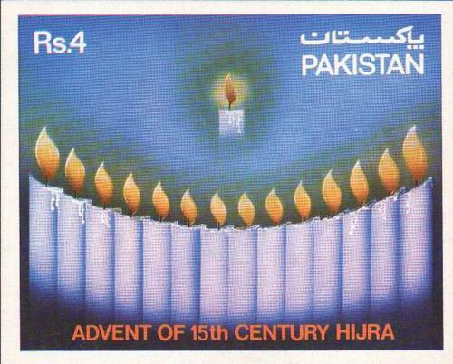 Pakistan 1980 Souvenir Sheet Advent Of 15th Centenary Hijra