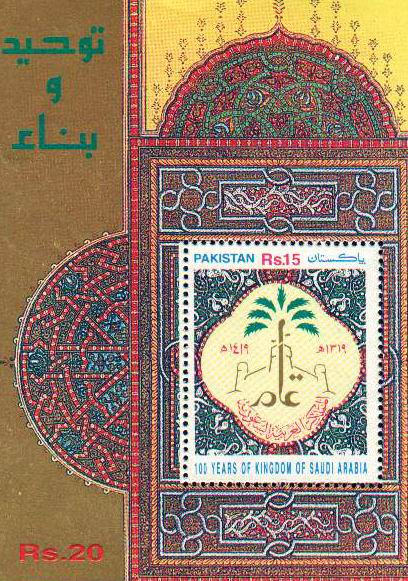 Pakistan 1999 Souvenir Sheet 100 Years Of Saudi Arabia