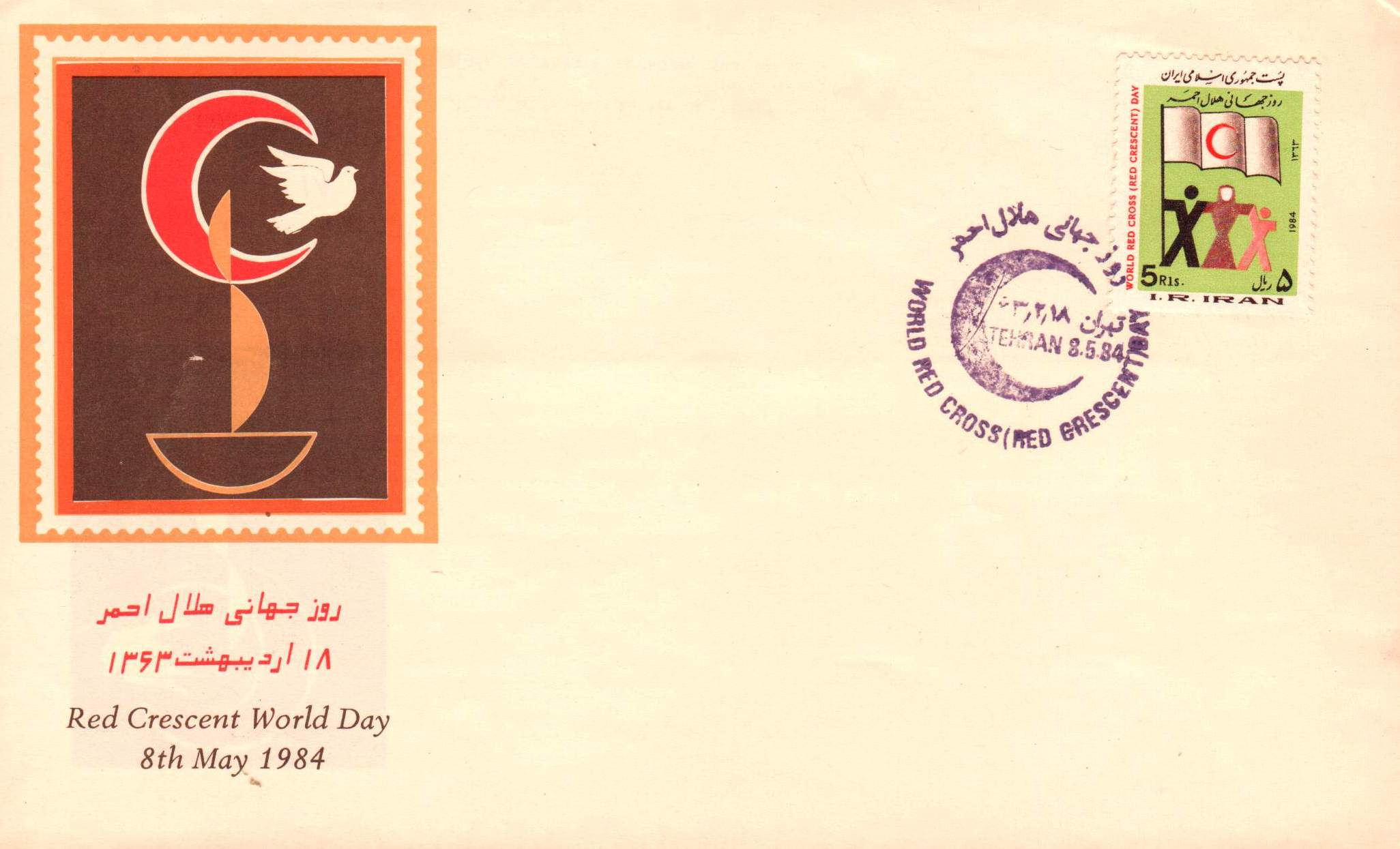 Iran Fdc 1984 Red Cross Red Crescent Red Half Moon