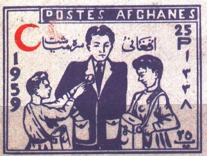 Afghanistan 1959 Stamps Red Cross Red Crescent Red Half Moon