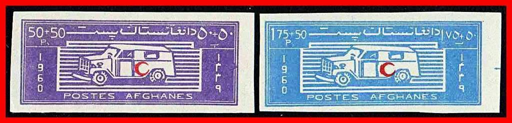 Afghanistan 1960 Stamps Imperf Red Cross Red Crescent Red Moon
