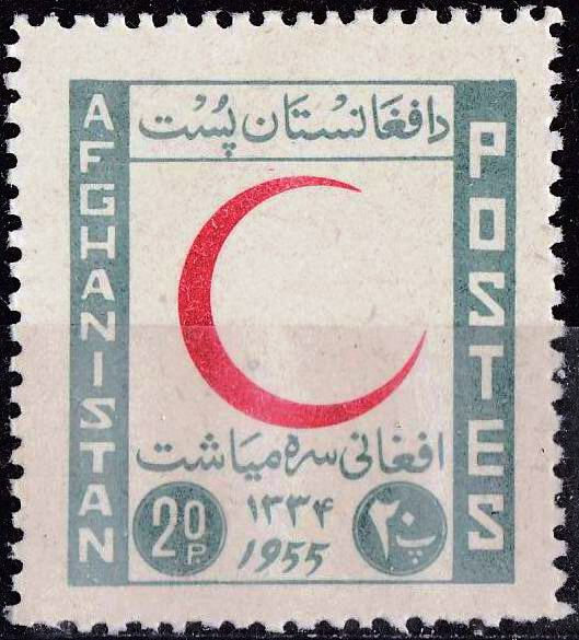 Afghanistan 1955 Stamps Red Cross Red Crescent Red Half Moon MNH