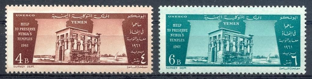 Yemen 1961 Stamps Save The Monuments Of Nubia
