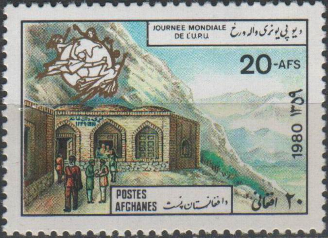 Afghanistan 1980 Stamp World Postal Day UPU MNH