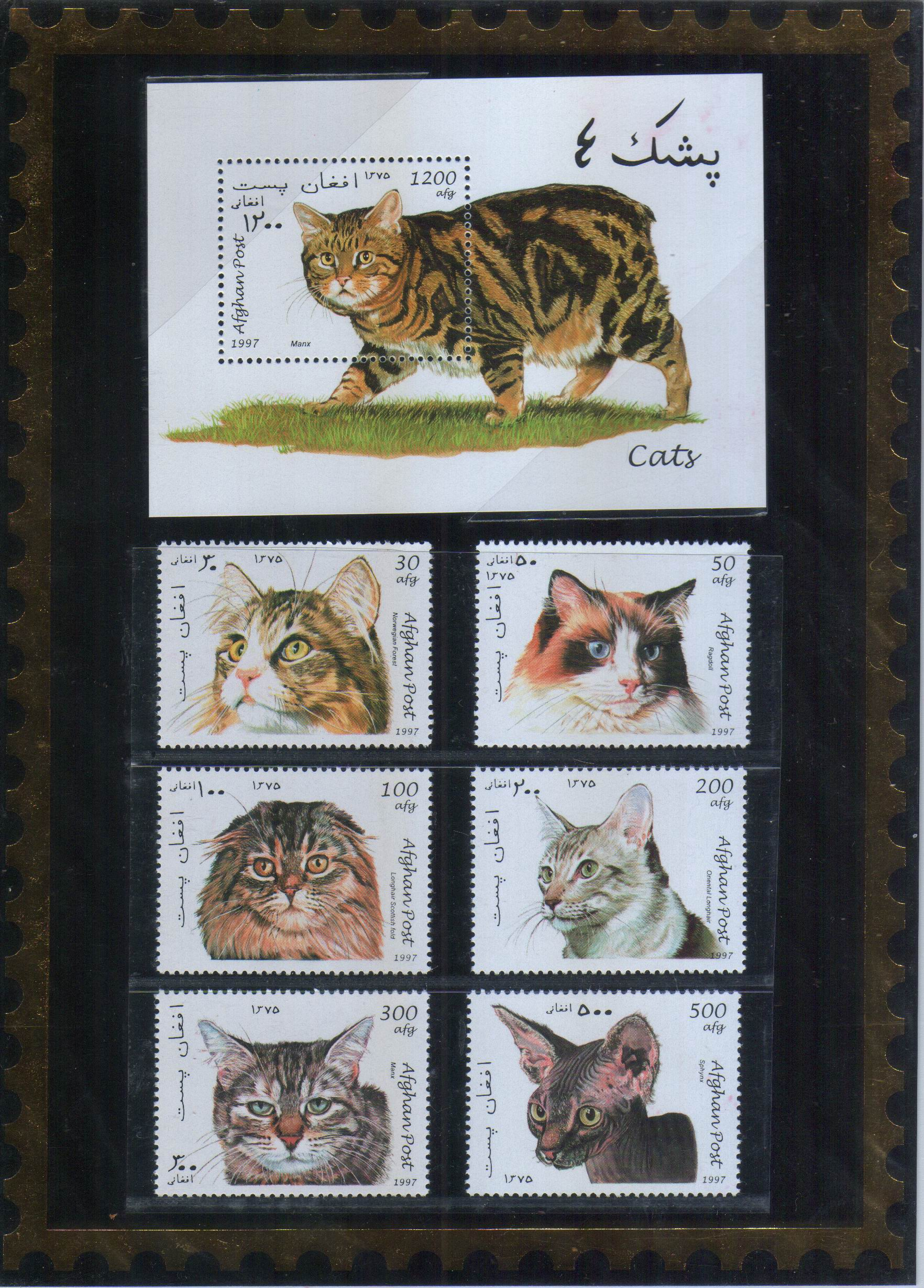Afghanistan 1997 S/Sheet & Stamps Cats